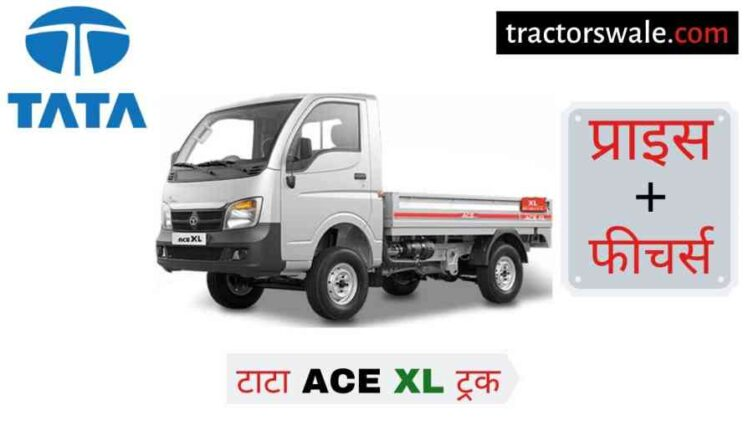 Tata ACE XL On Road Price Specifications Mileage -【Tata Motors】