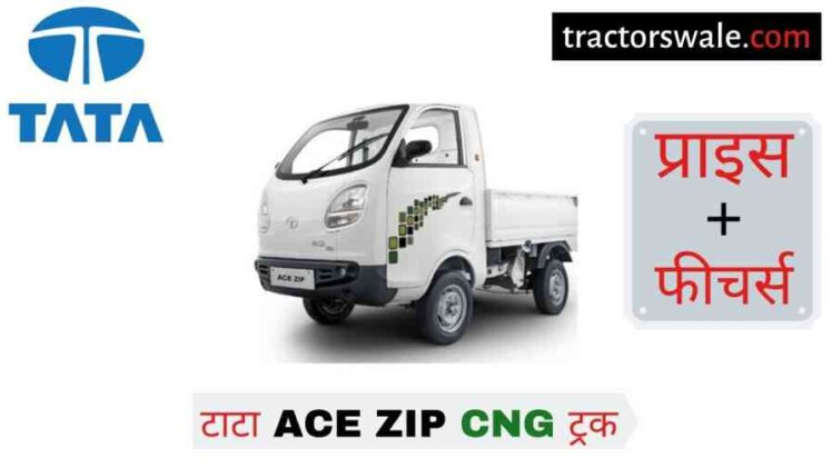 Tata ACE ZIP CNG Price List, Specification, Overview 2020