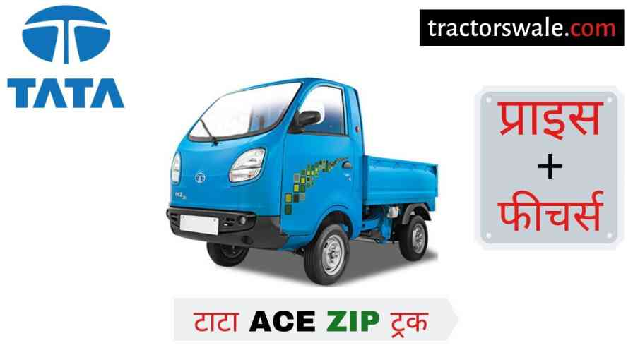 Tata ACE ZIP Price in India Specification, Offers 2020