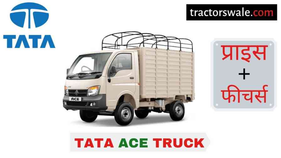 Tata ACE 【Chota Hathi】 Price in India Specification, Mileage 2020