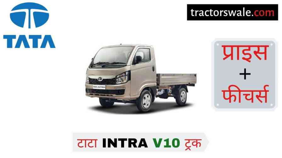 Tata Intra V10 On Road Price Specifications - Tata Truck
