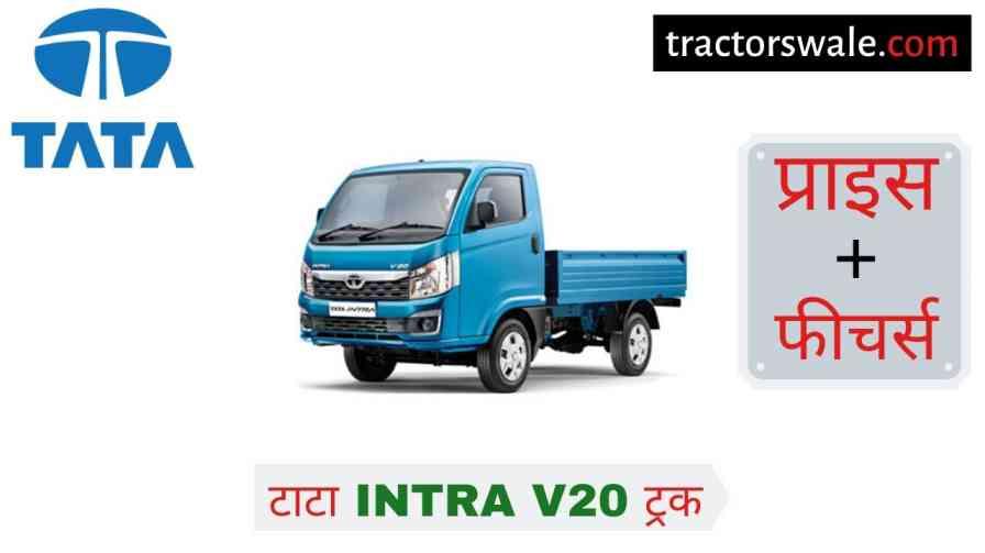 Tata Intra V20 Price in India Specification, Mileage - Tata Truck 2020