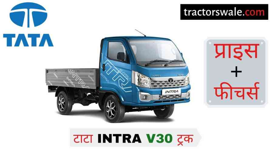 Tata Intra V30 BS6 Price Specification, Review, Overview