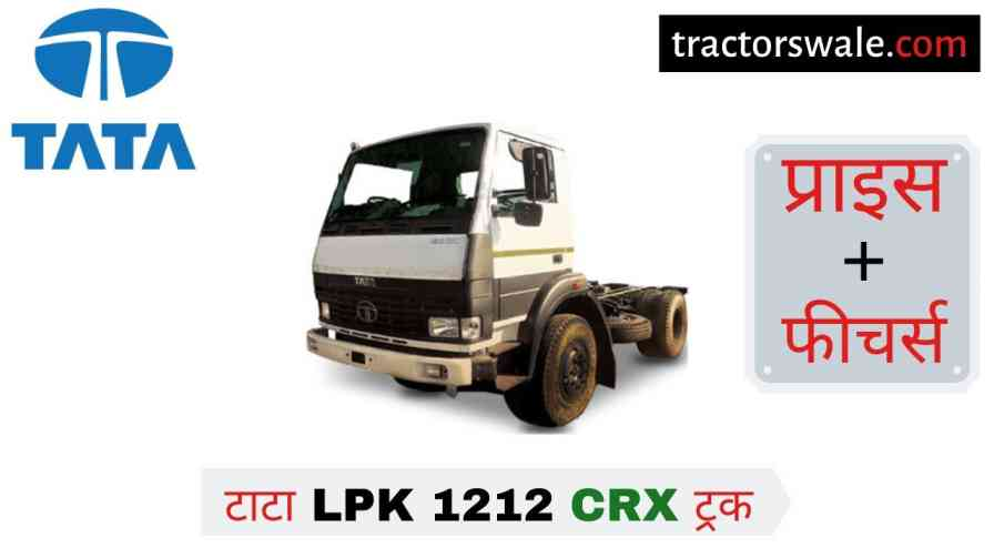 Tata LPK 1212 CRX Price in India Specification, Overview