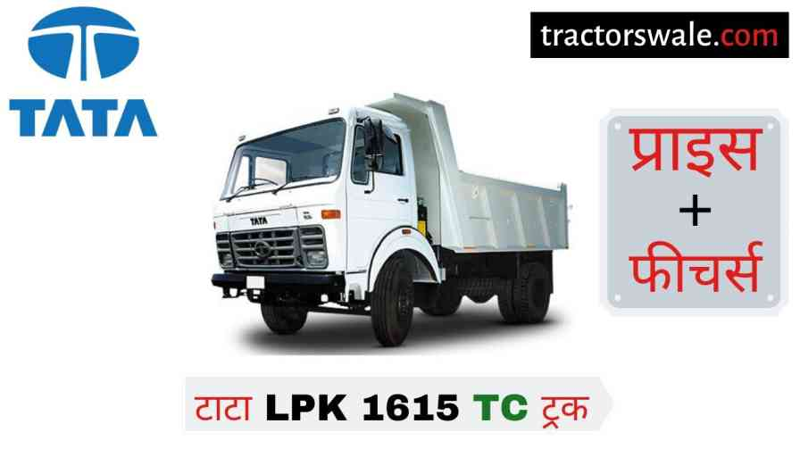 Tata LPK 1615 TC Price List, Specification, Mileage – TATA Truck