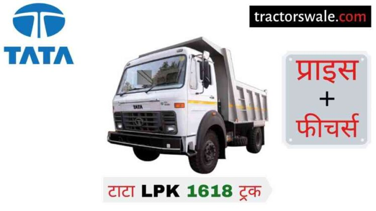 【Tata LPK 1618】 Price in India Specification, Features 2020
