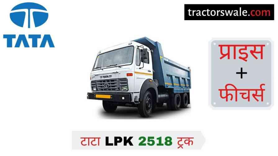 Tata LPK 2518 Price in India Specs, Mileage - Mini Truck