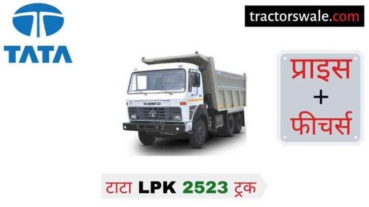Tata LPK 2523 HD 9S Price, Specification, Mileage Offers 【2020】