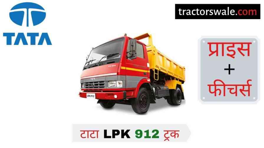 Tata LPK 912 Truck Price in India Specification, Mileage 2020