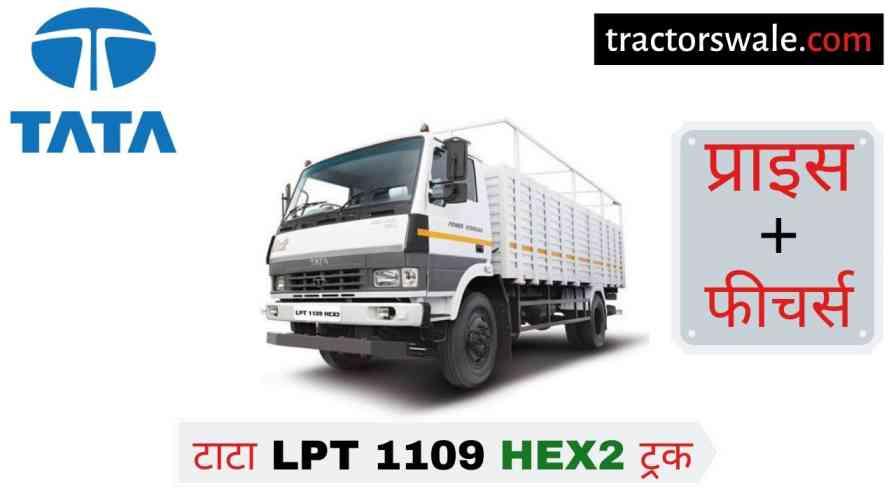 Tata LPT 1109 HEX2 Price in India Specs – 【Tata Motors】