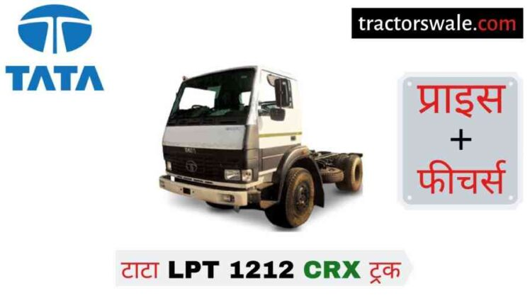 Tata LPT 1212 CRX Price Specification, Review, Overview 2020