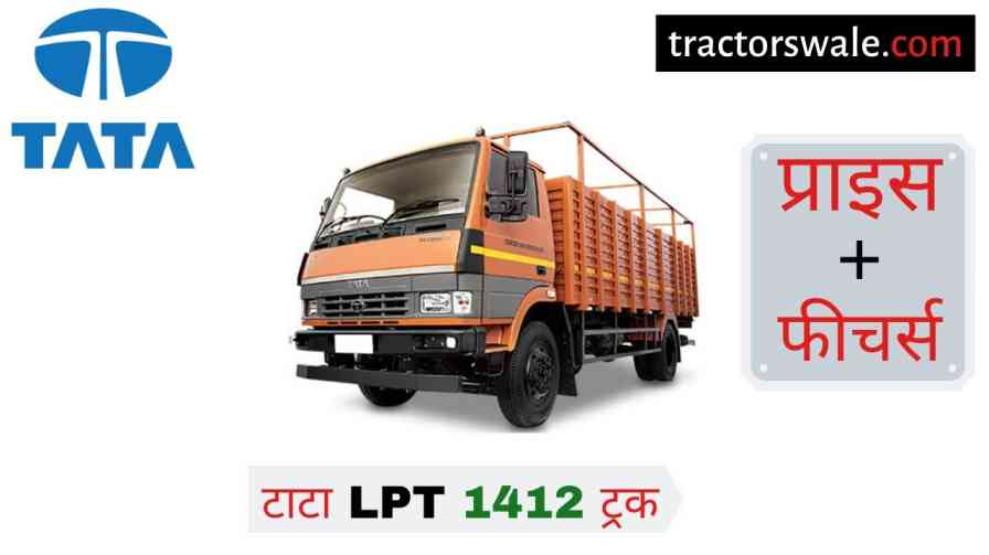 Tata LPT 1412 Price Specification, Mileage, Overview 2020