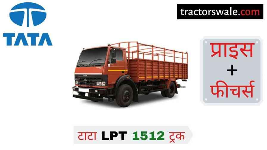 【Tata LPT 1512】 Price in India Specification, Mileage 2020