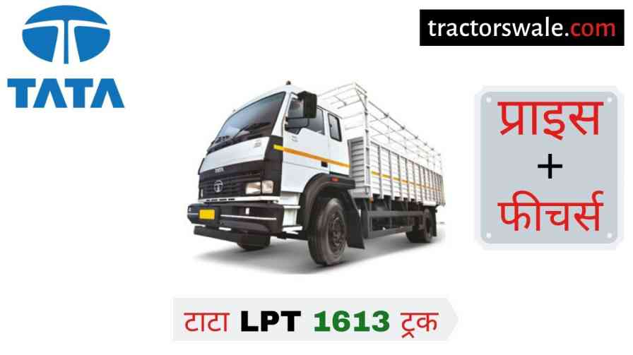 Tata LPT 1613 Price in India Specification, Mileage 2020