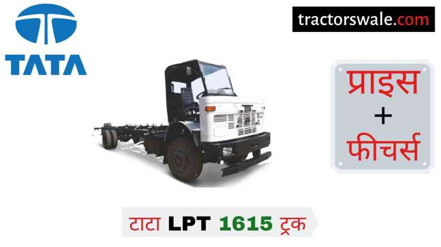 Tata LPT 1615 Price in India Specification, Mileage