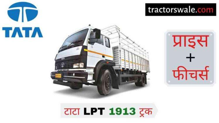 Tata LPT 1913 Price in India Specification, Mileage 2020