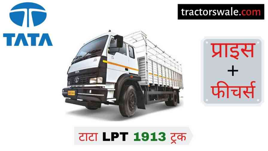 Tata LPT 1913 Price in India Specification, Mileage 2020