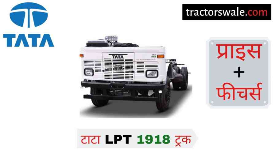 Tata LPT 1918 Price Specification, Review, Overview