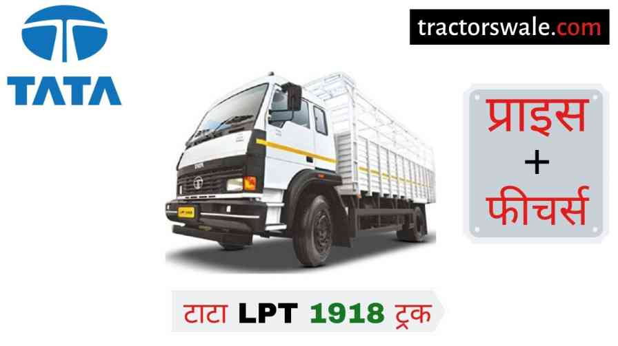 Tata LPT 1918 Price Specification, Mileage, Review
