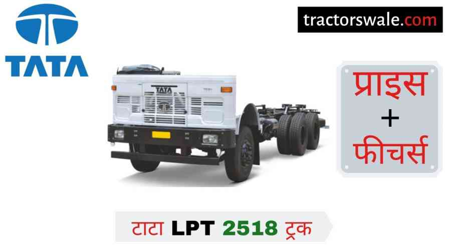 Tata LPT 2518 On Road Price Specifications, Mileage 2020