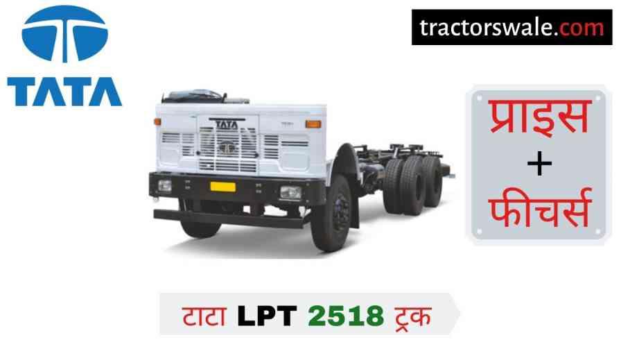 Tata LPT 2518 On Road Price Specifications, Mileage – 【Tata Motors】