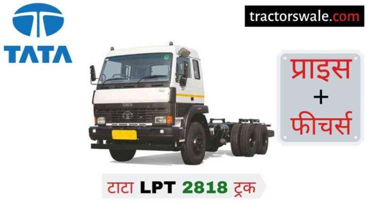 Tata LPT 2818 Price in India Specification, Mileage 2020