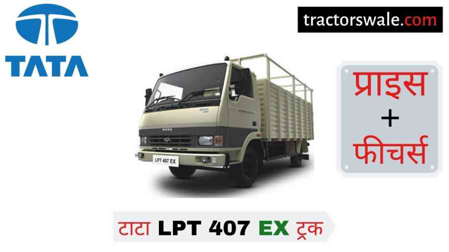 【Tata LPT 407 EX】 Price in India Specification, Mileage 2020