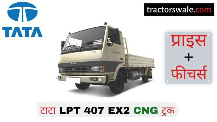 Tata LPT 407 EX2 CNG Price in India, Specs, Mileage   2020