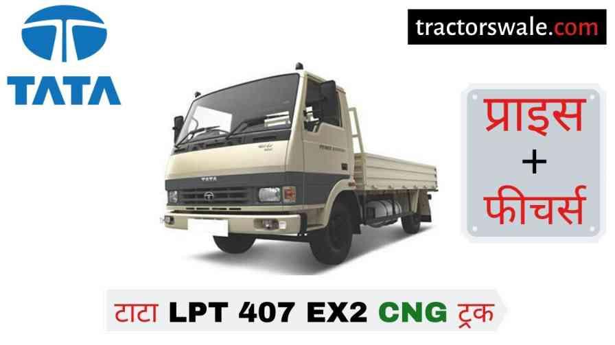 Tata LPT 407 EX2 CNG Price in India, Specs, Mileage | 2020