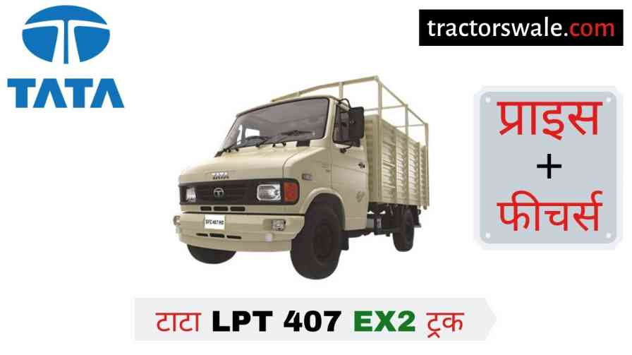Tata LPT 407 EX2 Price in India Specification, Review 2020
