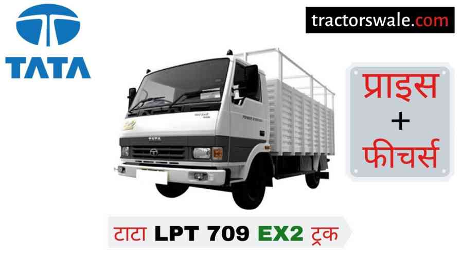 Tata LPT 709 EX2 Price Specification, Mileage, Overview 2020