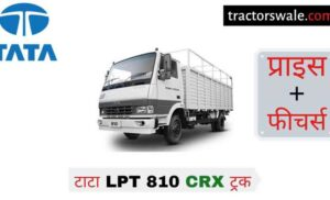 Tata LPT 810 CRX Price in India, Specs, Mileage 【Offers 2020】