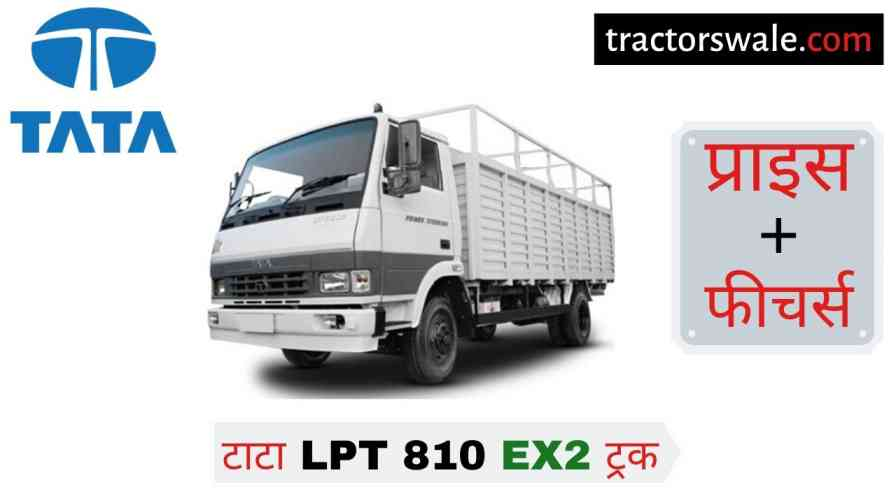 Tata LPT 810 EX2 Price in India, Specification, Mileage | 2020