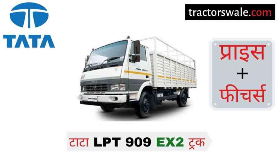 【Tata LPT 909 EX2】 Price in India, Specs, Mileage | 2020