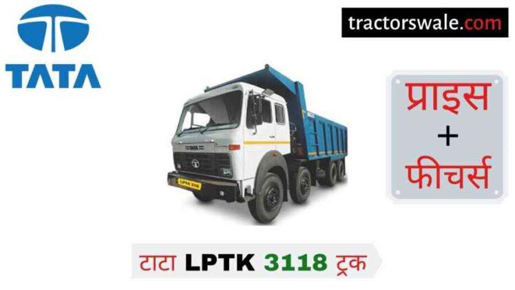 Tata LPTK 3118 Price in India Specification, Mileage 2020