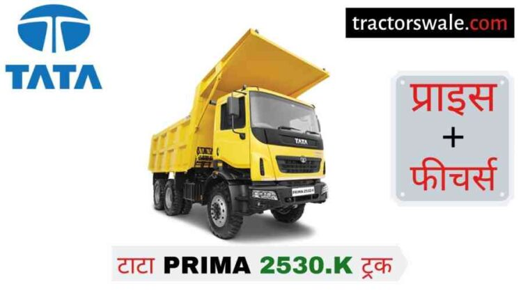 Tata PRIMA 2530.K Price, Specification, Overview 2020