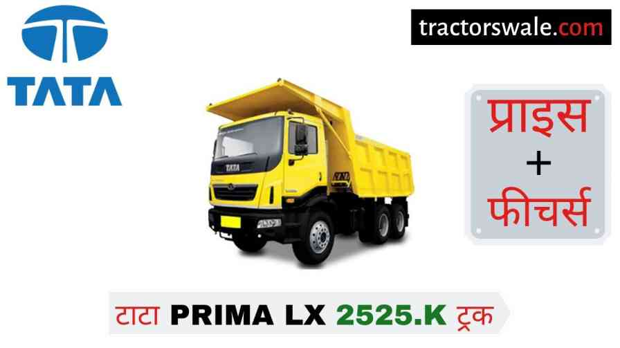 Tata Prima LX 2525.K Price List, Specification, Overview 2020