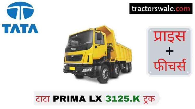 Tata Prima LX 3125.K Price List, Specification, Overview 2020