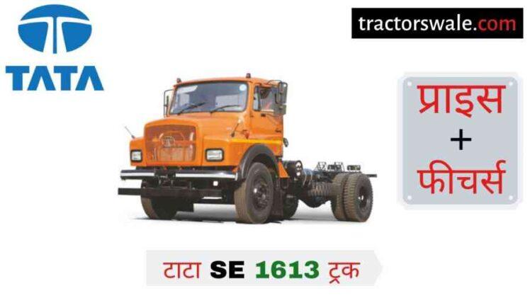 Tata SE 1613 Price in India Specification, Mileage 2020