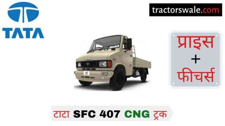 【Tata SFC 407 CNG】 Price in India, Specs, Mileage   2020