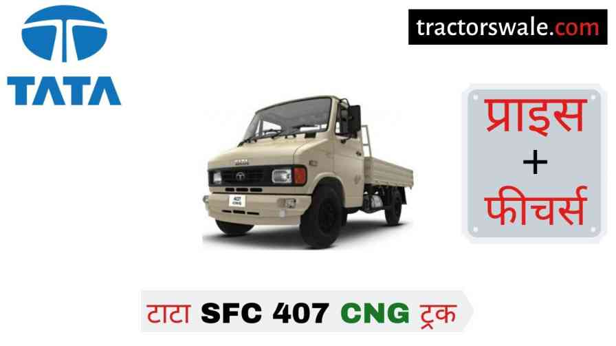 【Tata SFC 407 CNG】 Price in India, Specs, Mileage | 2020