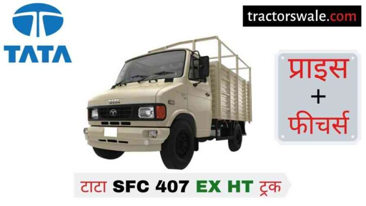 Tata SFC 407 EX HT Price in India Specification, Review 2020