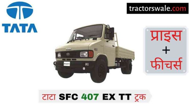 Tata SFC 407 EX TT Price in India, Specs, Mileage | 2020