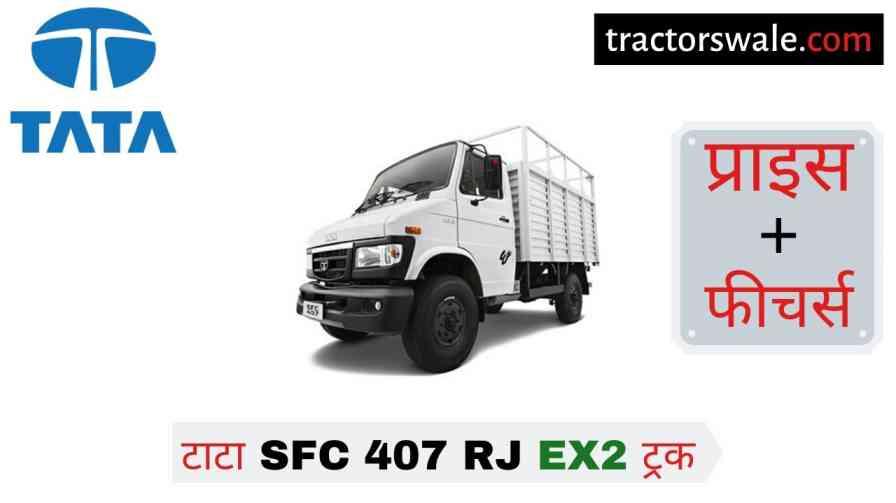 Tata SFC 407 RJ EX2 Price in India, Specification, Mileage | 2020