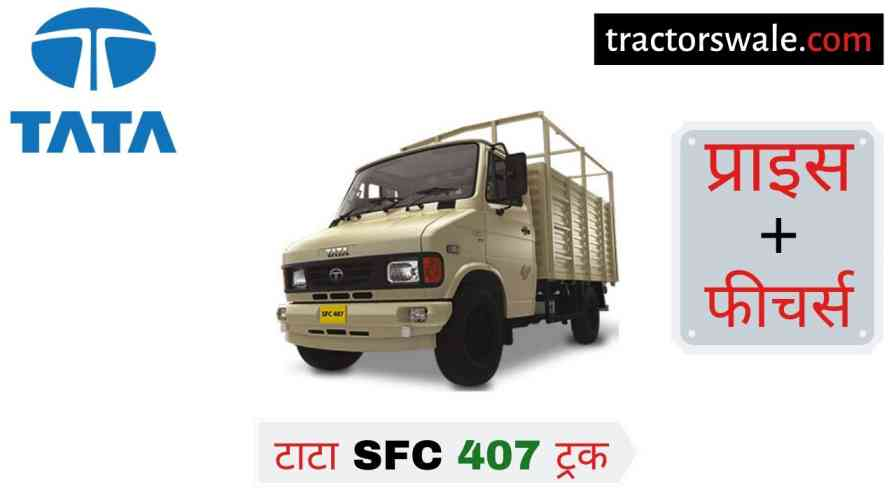 Tata SFC 407 BS-IV Price in India Specification, Review 2020
