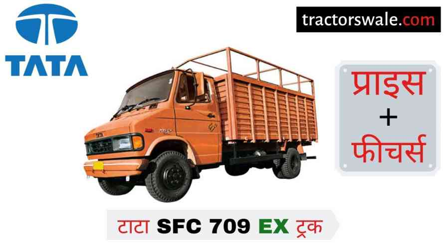 【Tata SFC 709 EX】 Price in India Specification, Mileage 2020