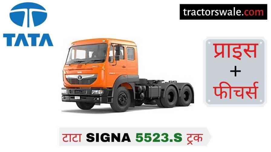 Tata SIGNA 5523.S Price Specification, Mileage, Overview 2020