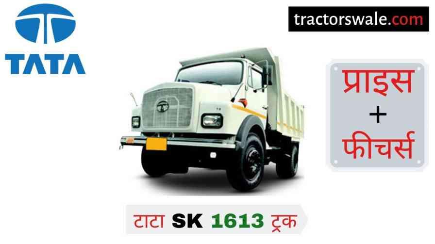 Tata SK 1613 Truck Price in India Specification, Mileage 2020