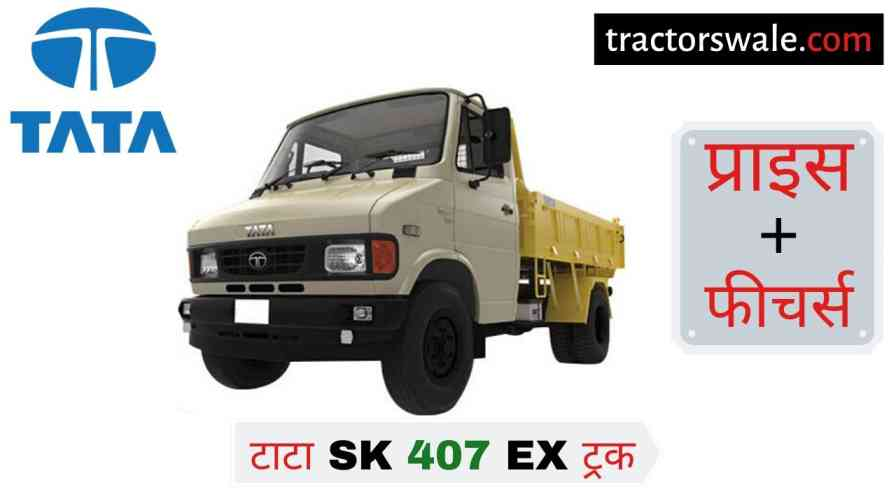 Tata SK 407 EX Price in India Specification, Mileage Tata Truck - 2020