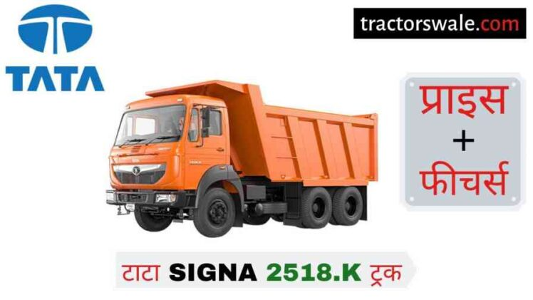 Tata Signa 2518.K Price in India, Specification, Mileage